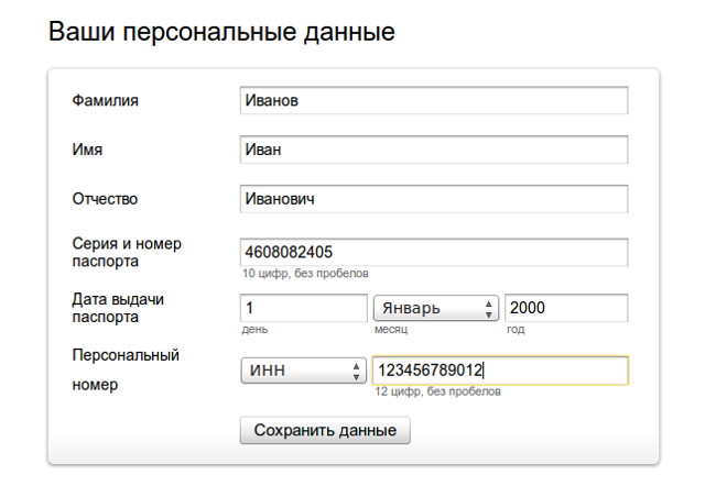 Яндекс.Гроші — повна інструкція по відкриттю гаманця