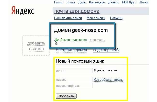 Яндекс Пошта для домену — створення та налагодження корпоративного скриньки