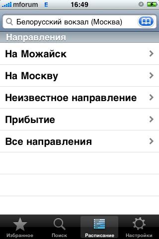 Яндекс. Розклад: як дізнатися точний графік електричок, потягів та автобусів