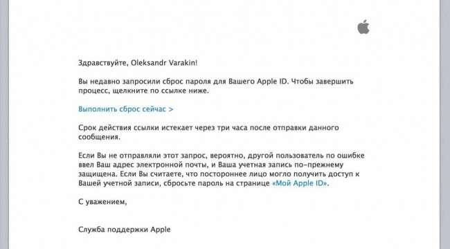 Що робити, якщо забув пароль від Apple ID — Практичні поради