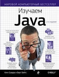 Вивчаємо Java- 750 грн - придбати в Україні за низькою ціною ...