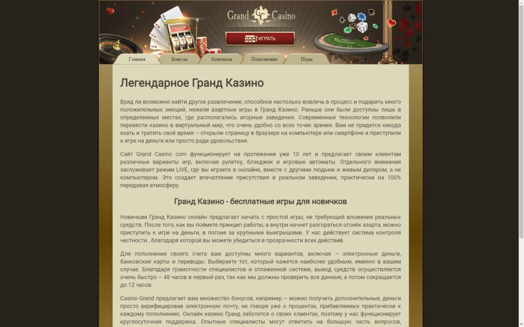 Ігрові автомати безкоштовно без реєстрації в Гранд казино