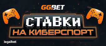 GGBet – Ставки на киберспорт в GGBet: обзор киберспортивной линии сайта  ГГБет